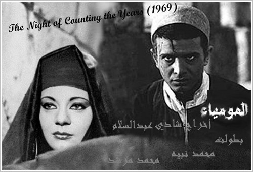 "Film ""The Night of Counting the Years"""