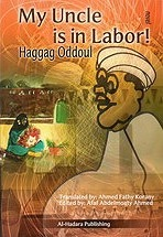 Haggag Oddoul: My Uncle is in Labor