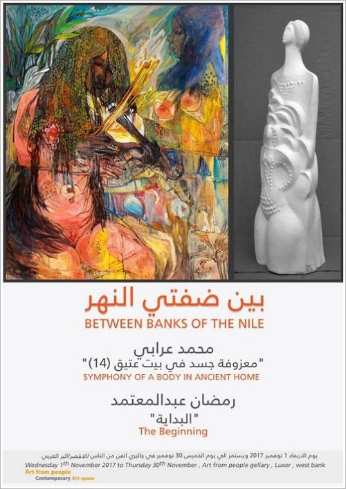 "Ausstellung ""Between the Banks of the Nile"", Luxor Westbank"