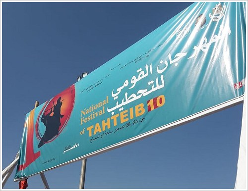 10th National Festival of Tahtib, Luxor Eastbank, (c) Mariam Mhh via FB
